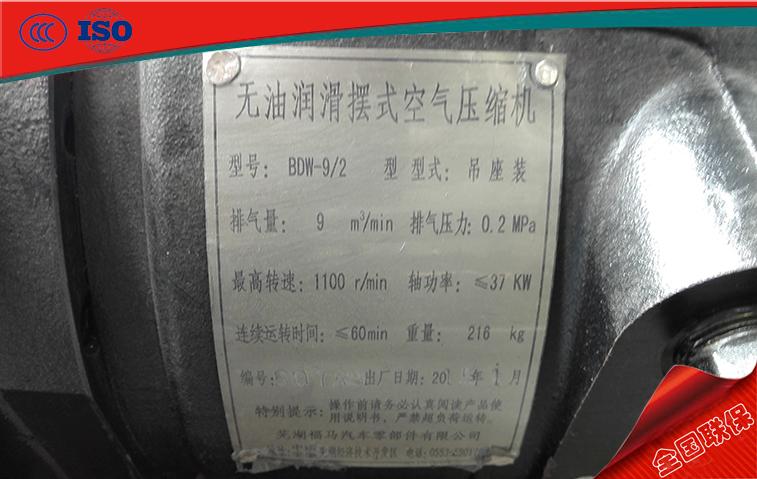 蕪湖福達BDW-9/2無油潤滑空氣壓縮機