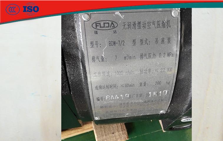 蕪湖福達BDW-7/2無油潤滑空氣壓縮機