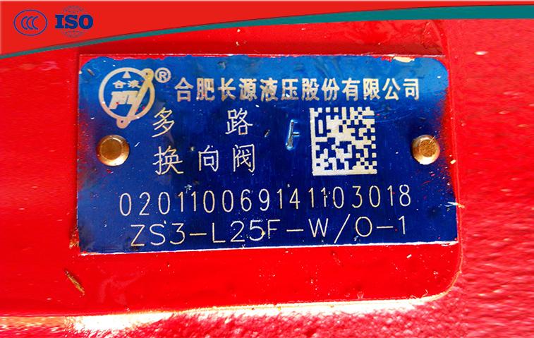 長源液壓ZS3-L20F-W/0-1攪拌車換向閥
